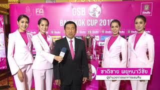 ออมสินแถลงข่าว งาน gsb bangkok cup 2018