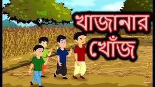 খাজানার খোঁজ | Panchatantra Moral Stories for Kids in Bangla | Maha Cartoon TV Bangla XD