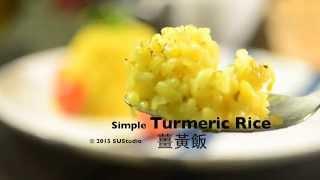 差不多食譜:薑黃飯 Simple Turmeric Rice