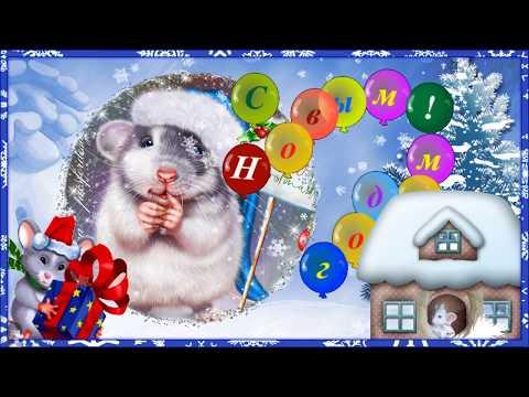 Мышкин Новый год