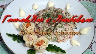 Салат блинный - вкусный, интересный и простой рецепт!
