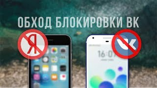 Украина запретила ВК⛔Как теперь пользоваться ВК, Яндекс, Mail?
