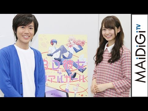 上西哲平&芹澤優、アニメ「3D彼女 リアルガール」に出演!意気込み語る
