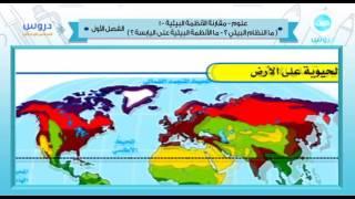 السادس الابتدائي الفصل الدراسي الأول 1438 علوم مقارنة الأنظمة البيئية 1 Youtube