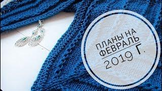 видео: Планы на февраль 2019 Г. / Готовые работы / Вязальные процессы / morkovka_knit_spb