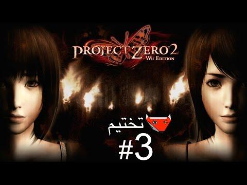 Project Zero 2: Wii Edition - #3 - القرية
