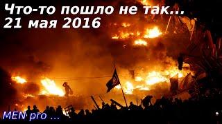 Майдан в Казахстане 21.05.2016. Что-то пошло не так...Men pro-[UniversalMAN]