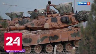 Американцы отдали курдов Эрдогану - Россия 24