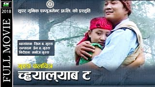 Gurung Movie   Chyalaba Ta च्यालायाब ट full movie    Ft.Manoj Gurung,Nista Gurung