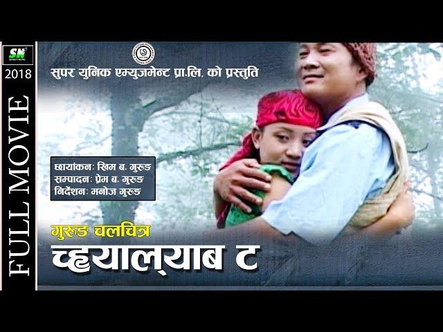 Gurung Movie | Chyalaba Ta ????????? ? full movie  | Ft.Manoj Gurung,Nista Gurung