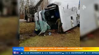 СКР расследует дело об аварии с автобусом под Тверью