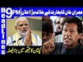Imran Khan takes a Big Decision against India | Headlines & Bulletin 9 PM | 22 September 2018 |Dunya