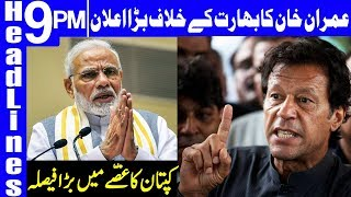 Imran Khan takes a Big Decision against India | Headlines & Bulletin 9 PM | 22 September 2018 |Dunya