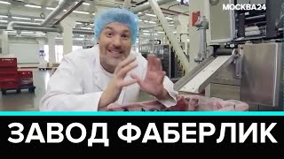 """#Завод"": Как устроен завод Фаберлик / Faberlic  - Москва 24"