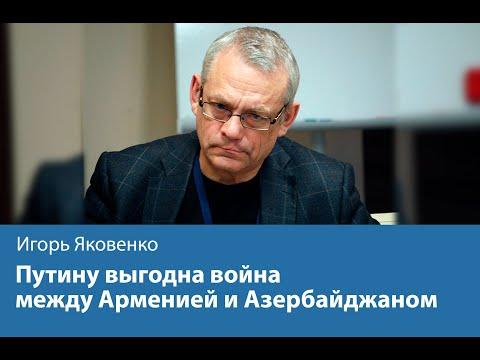 Путину выгодна война между Арменией и Азербайджаном - Игорь Яковенко