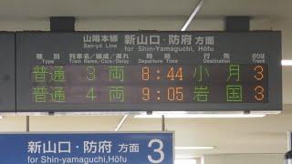 JR西日本 長府駅 改札口 発車標(LED電光掲示板)
