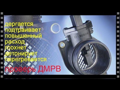 Как проверить ДМРВ на ВАЗ .Датчик массового расхода воздуха на Приора Калина Гранта 2110 -2115
