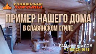 Пример нашего дома, построенного в Славянском стиле.