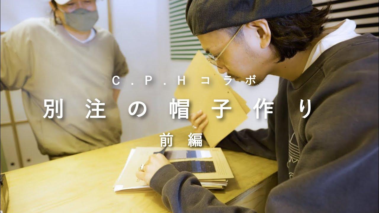 【CPHコラボ】別注のオリジナルの帽子を作ってみたよ【前編】