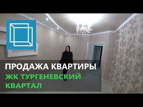 АНАПА | в продаже 2 ШИКАРНЫЕ КВАРТИРЫ, ЖК ТУРГЕНЕВСКИЙ КВАРТАЛ, застройщик ГАММА