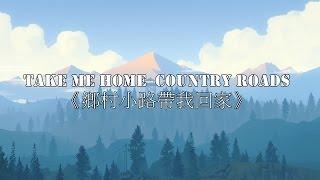 〓 Take Me Home  Country Roads 《鄉村小路帶我回家》-John Denver-歌詞版中文字幕〓 MP3