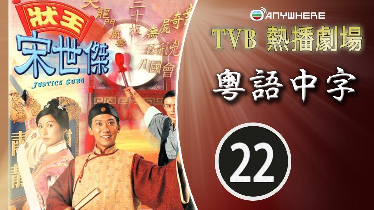 Download 狀王宋世傑 22/30 | 朱咪咪、胡楓、翁虹、張達明、郭耀明、郭藹明 | 粵語中字 | TVB 1997