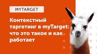 eLama: Контекстный таргетинг в myTarget: что это такое и как работает от 31.07.2019
