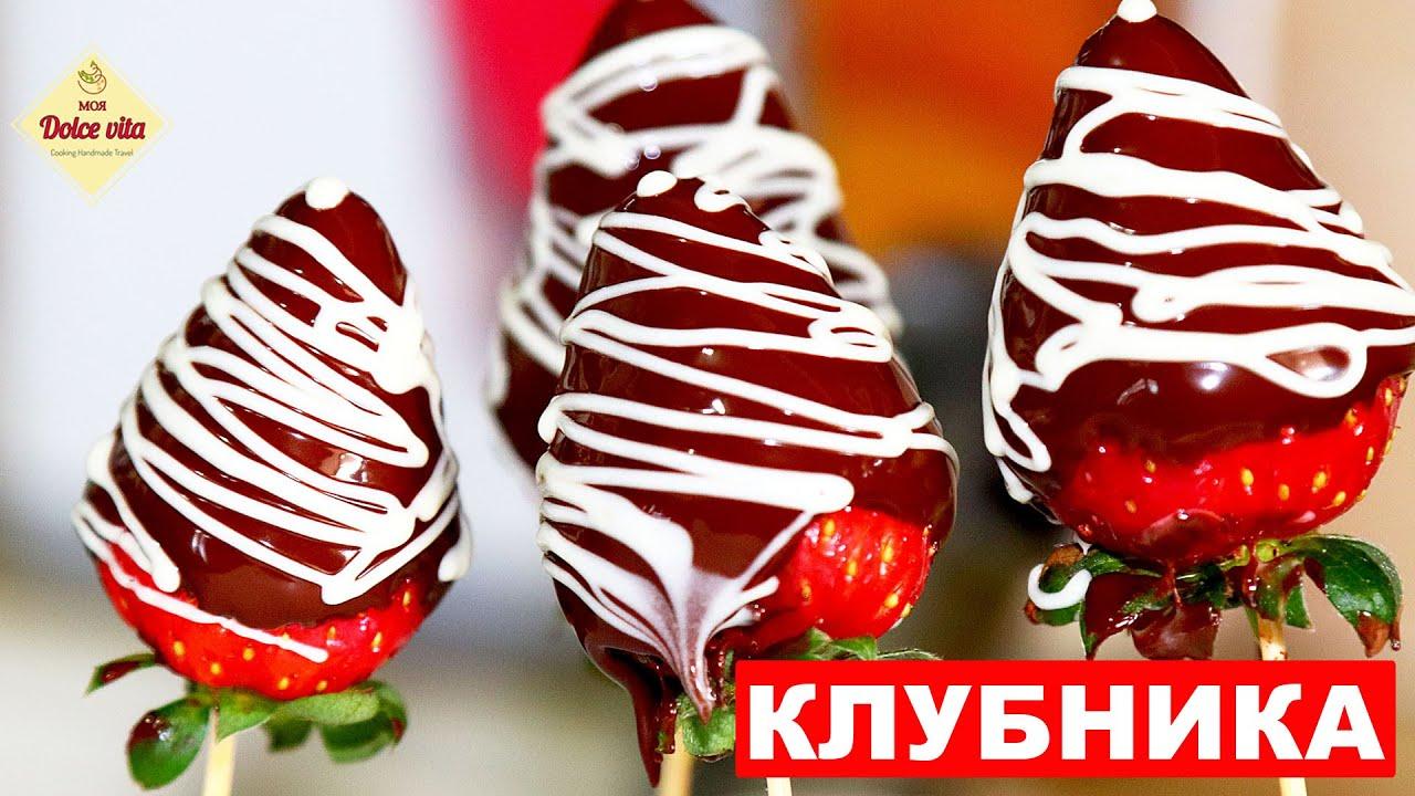Как сделать клубнику в шоколаде. Обалденный клубничный десерт. Десерт с клубникой. Моя Dolce vita