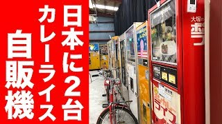 【神自販機】日本に2台のカレーライスが出てくる自販機。