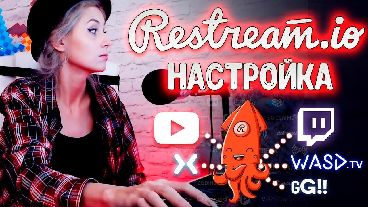 Restream.io настройка: как стримить одновременно на Ютуб, Твич и ВК. Чат рестрим ио.