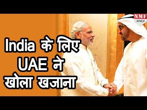 Modi की दोस्ती लाई रंग, UAE, India में करेगी 100 Billion Dollar Investment