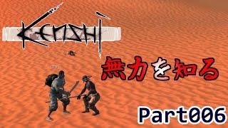 【Kenshi】Part6 奴隷墜ち【実況プレイ】 thumbnail