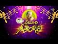 Veturi Geetanjali Special Event | 29th January 2017 | ETV Telugu