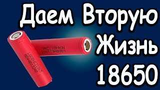 Литиевый АКБ 18650