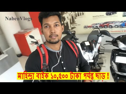 Mahindra bike Price In Bd | Mahindra Bike New Price 10,000 Tk Discount 2018 In Bangladesh