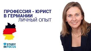 Русскоязычный Юрист в Германии. Как поступить на Юриста? Профессия Юрист.