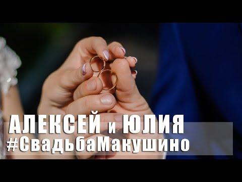 Алексей и Юлия, свадьба 2019, г. Макушино