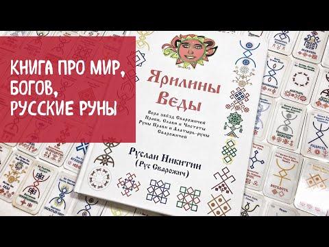 Книга Руслана Никитина Ярилины Веды