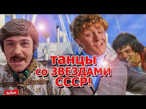 Фильмы СССР, Танцы!