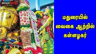 மதுரையில் வைகை ஆற்றில் கள்ளழகர் | Azhagar Thirunal | Kumbamela | Britain Tamil Bhakthi