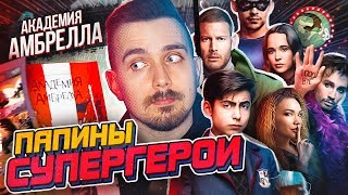 Академия Амбрелла (The Umbrella Academy) - шедевр от Netflix?