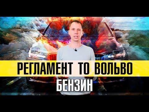 Ремонт Вольво - РЕГЛАМЕНТ технического обслуживания, БЕНЗИН? // Что реально надо менять на ТО?