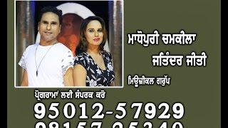 Trala ||  Madhopuri Chamkila  || New Punjabi Songs 2017 || Jashan  Recordz