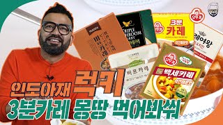 [KO/EN] 인도아저씨가 한국카레 블라인드 테스트! …