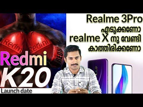 Redmi K20 Launch Date / Realme 3pro എടുക്കണോ realme X ന് കാത്തിരിക്കണോ