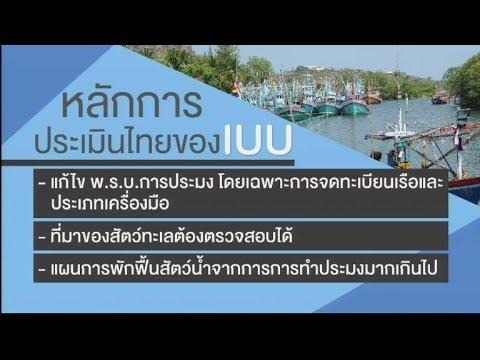 IUU เริ่มประเมินผลไทยแก้ปัญหาการทำประมง