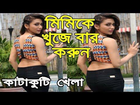 কাটাকুটি খেলা EP -5 Actor Mimi Chakraborty  Katakuti Game।Mind Game।Rs bangla