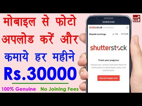 How to sell photos online and make money in Hindi - फोटो अपलोड करके पैसे कमाने का पूरा प्रोसेस सीखे