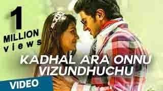 Kadhal Ara Onnu Vizundhuchu Official Video Song - Vaayai Moodi Pesavum