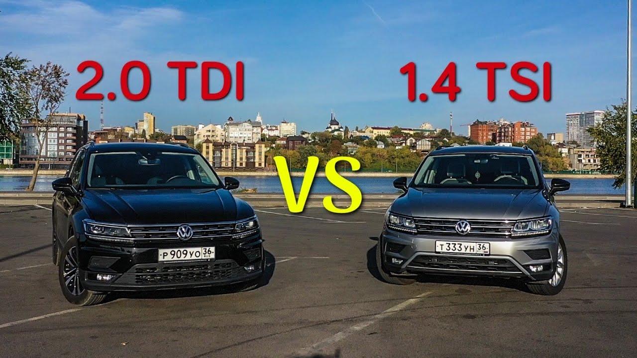 ВЕЧНЫЙ СПОР! Volkswagen Tiguan 1.4 TSI против 2.0 TDI. КТО БЫСТРЕЕ? Дизель или Бензин?